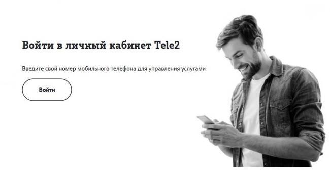 Lichnyj-kabinet-tele2.jpg