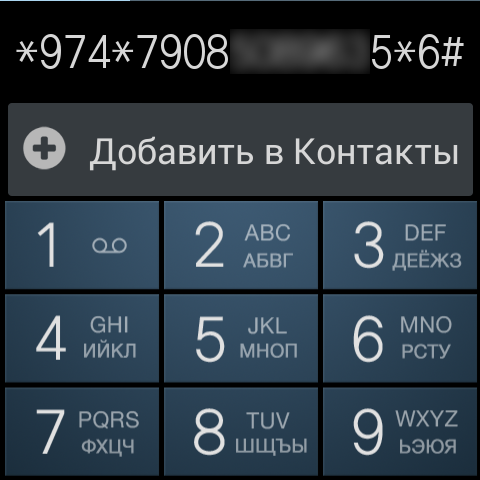 ussd-komanda-1.png