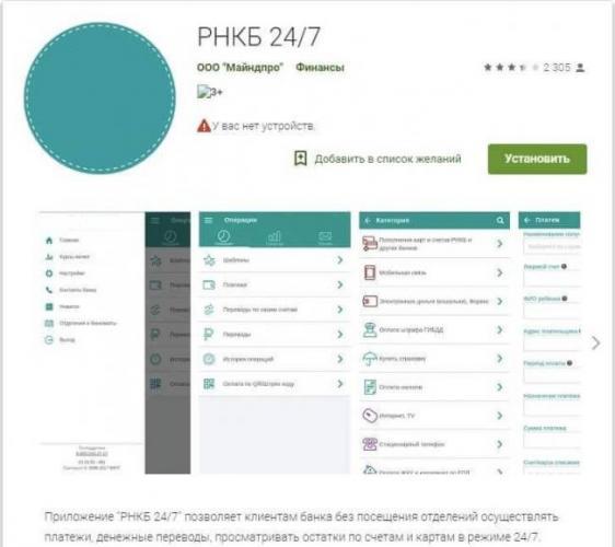 rnkb-mobilnoe-prilozhenie-1.jpg