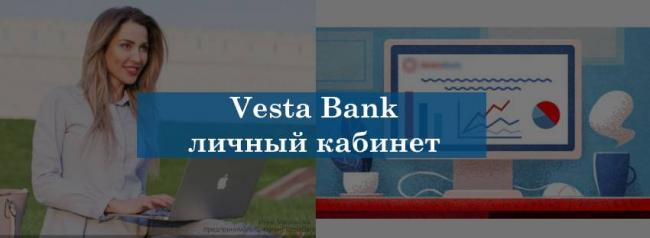 vesta-bank-lichnyj-kabinet-1.jpg