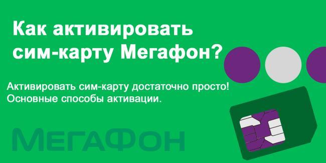 site-megafon-aktiv-sim.png