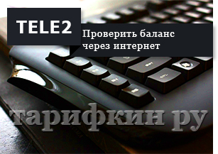 lichnyj-kabinet-tele2.jpeg