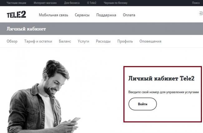 lichnyj-kabinet-tele24.jpeg