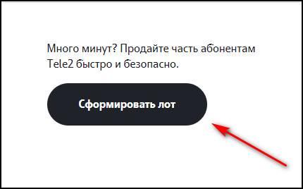 sformirovat-lot.jpg