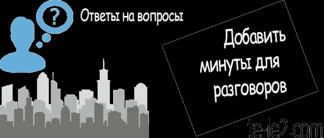 dobavit-minuty-tele2-770x330.png