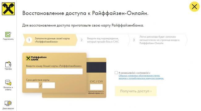 raiffaizenbank-vosstanovlenie-dostupa.jpg
