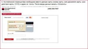 OplataKarta5-300x169.jpg
