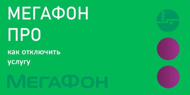 site-megafon4.png
