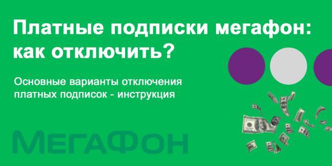 site-platnie-podpiski-megafon-1.png