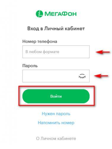 site-platnie-podpiski-megafon-2.png
