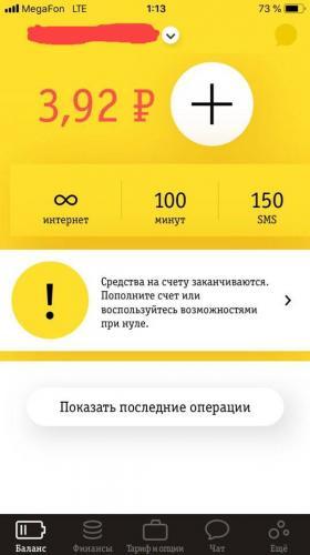 Lichnyj-kabinet-Bilajn-v-iOS.jpg