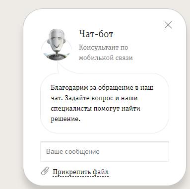 CHat-bot-na-sajte-Bilajna.png
