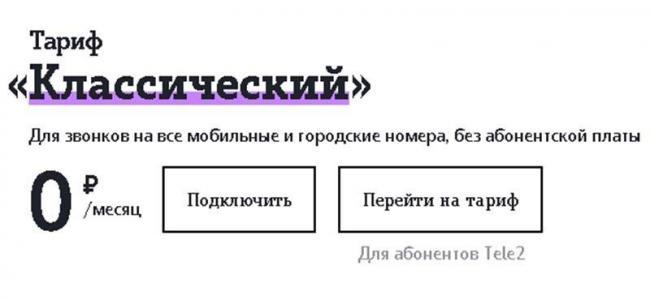 tele2-pereyti-na-klassicheskiy-tarif.jpg