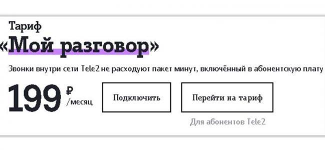 tarif-moy-razgovor-na-tele2.jpg