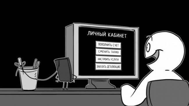 tele2-lichny-kabinet.jpg