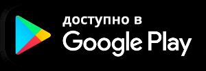 rt-google-play-300x104.png