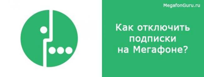 kak-otkl-podpiski-na-megafone-min.jpg