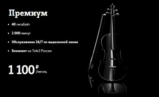 tarif-premium-ot-tele2-1.png