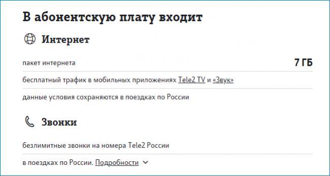 tarif-moj-tele2-1.png