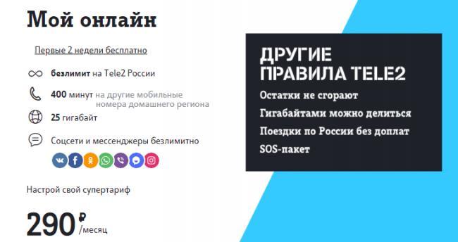tarif-moj-onlajn-tele2-1.png