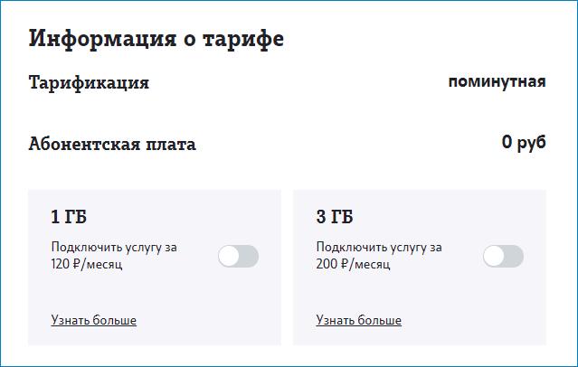 klassicheskij-tarif-1.png