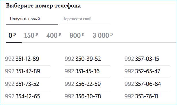 vybrat-nomer-tele2.png