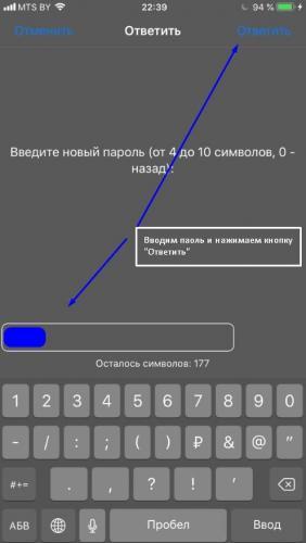 ustanovka-parolya-ot-lichnogo-kabineta.jpg