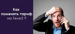 pomenyat_tarif_tele2_telefona.jpg