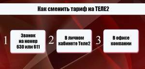 izmenit_tarif_tele2_besplatno.jpg