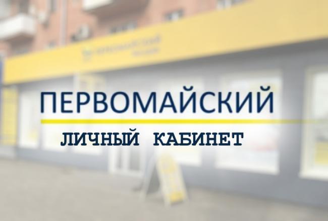 pervomajskij-bank-1.png