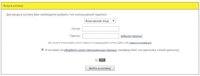 pervomajskij-bank-cabinet.png