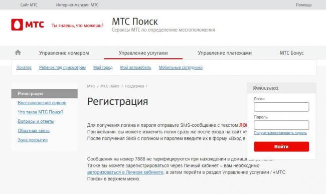 mts-tv-registraciya-kabineta.jpg