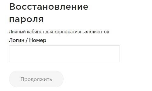 registratsiya-i-vhod-v-korporativnyj-lichnyj-kabinet-megafon-3.jpg