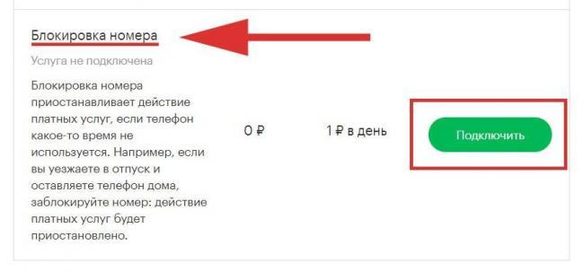 kak-zablokirovat-sim-kartu-megafon-v-lichnom-kabinete-4.jpg