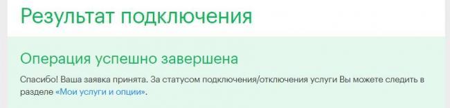 kak-zablokirovat-sim-kartu-megafon-v-lichnom-kabinete-5.jpg
