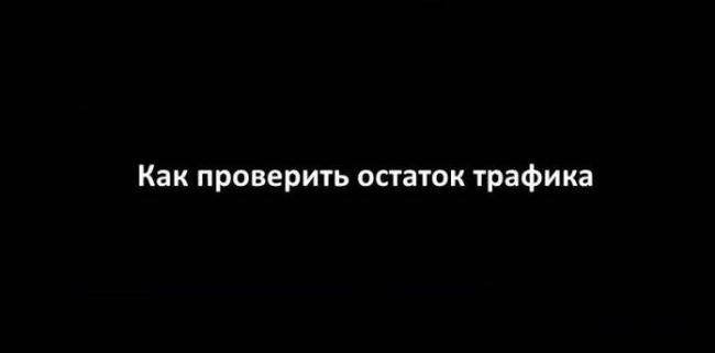 kak-proverit-ostatok-trafika-tele2-2-2-696x344.jpg
