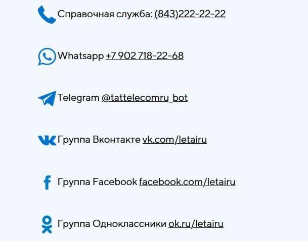 telefon-tattelekom2.jpg