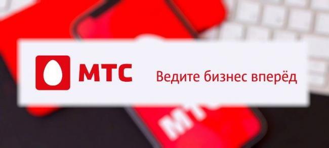 korporativnyj-lichnyj-kabinet-mts-dokumenty-dlya-registratsii-vozmozhnosti-akkaunta-e1603991332293.jpg