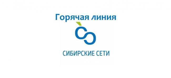 Goryachaya-liniya-Sibirskie-Seti.jpg