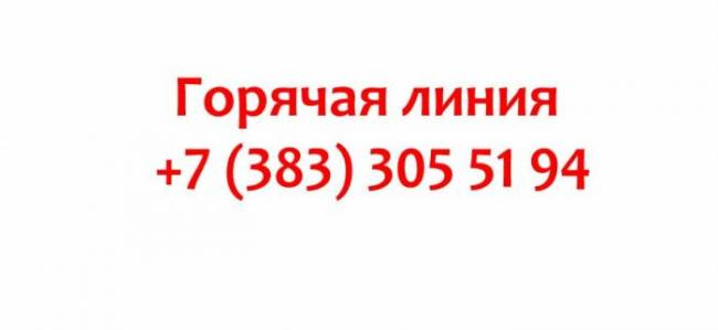 Kontakty-provajdera-Sibirskie-Seti.jpg