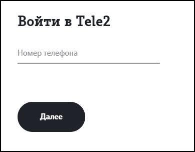 avtorizacziya-po-nomeru-telefona.jpg