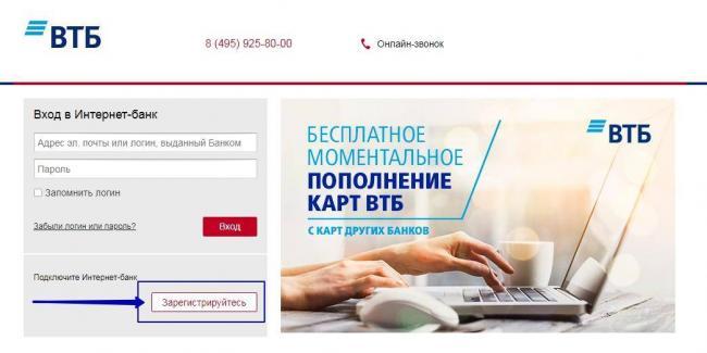 2-bank-moskvy-onlayn-lichnyy-kabinet.jpg