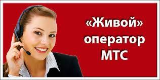 Горячая-линия-МТС.jpg