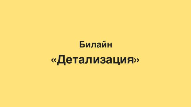 detalizaciya-1-772x435.png
