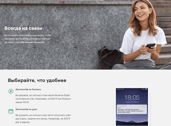 Vybor-nastroek-avtoplatezha-MegaFon.jpg