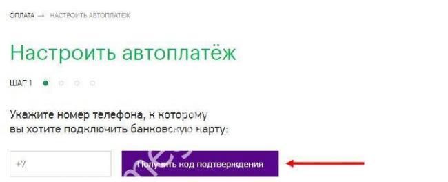 avtoplatezh-3.jpg