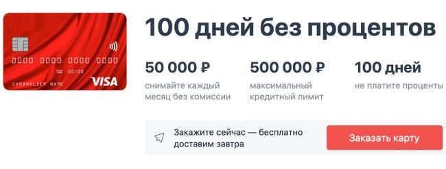 kreditka-100-dnej-bez-procentov-1.png