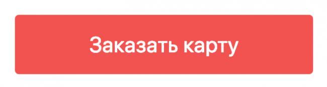zakazat-kartu.png
