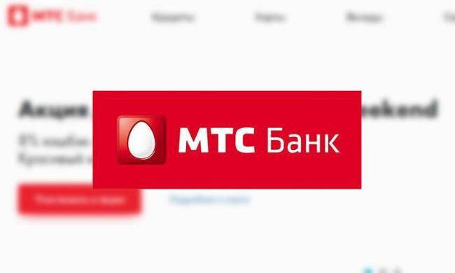mtsbank-main.2ae4e14b93dae32477b3d3ff3a931a4a.jpg