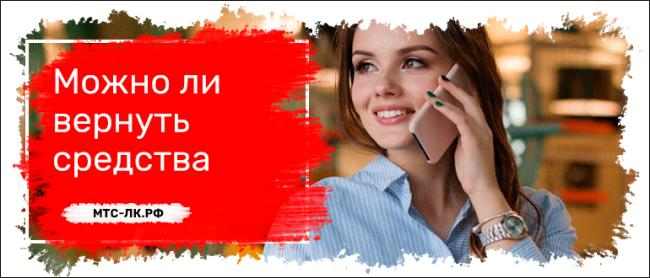 Mozhno-li-vernut-sredstva.png